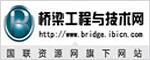 桥梁工程与技术