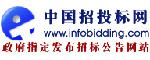 中国招投标网_log