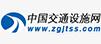 中国交通设施网