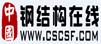 中国钢结构在线