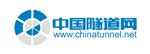 中国隧道网