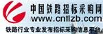 中国铁路招标采购网