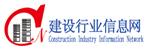 建设行业信息网