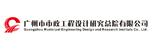 广州地铁设计研究院