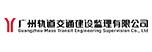 广州轨道交通建设监理有限公司