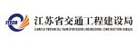 江苏省交通工程建设局