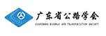 指导-广东省公路学会