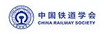 中国铁道协会